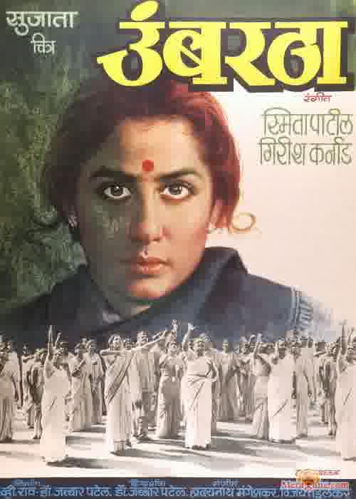 Poster of Umbartha (1982) - (Marathi)